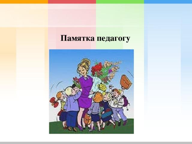 Картинка памятка для молодому педагогу