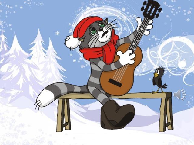 Зима в простоквашина картинки