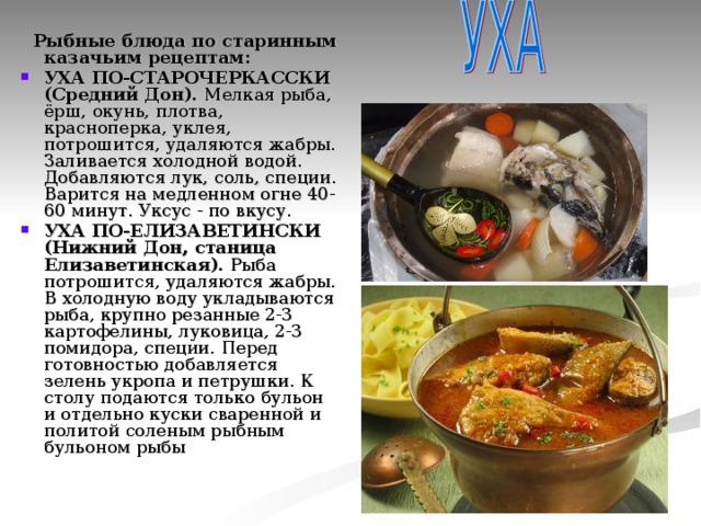 Рыбные блюда по старинным казачьим рецептам: