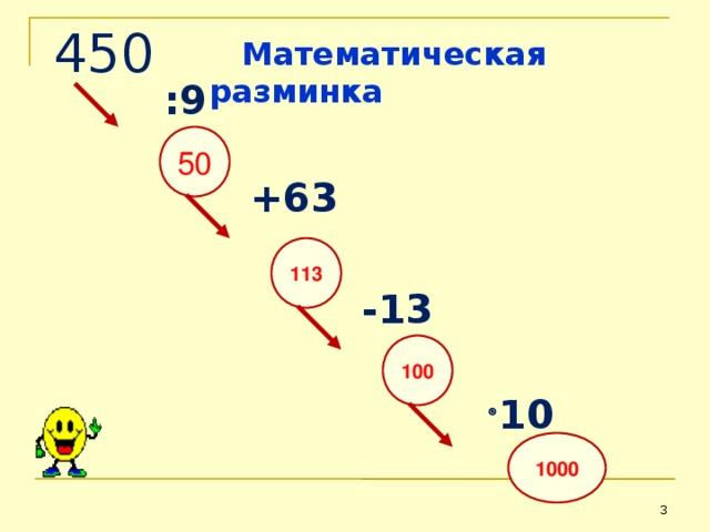 450  Математическая разминка  :9 50  +63 113 -13 100   10 1000
