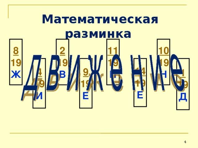 Математическая разминка  11 19 10 19 8 19 2 19 Ж В И Н 4 19 1 19 9 19 14 19 Е Е И Д
