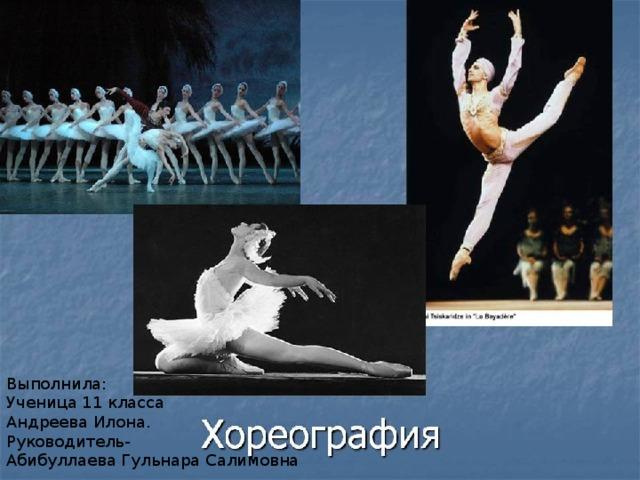 Выполнила: Ученица 11 класса Андреева Илона. Руководитель- Абибуллаева Гульнара Салимовна