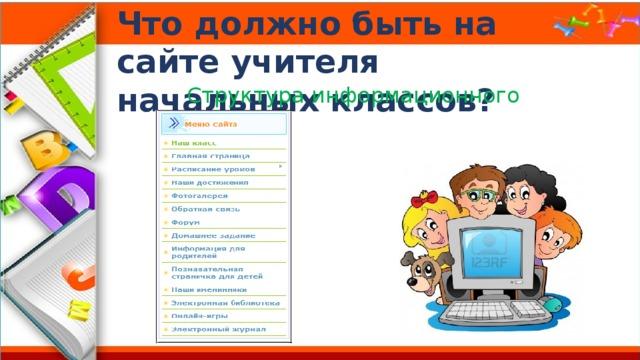 Что должно быть на сайте учителя начальных классов? Структура информационного сайта