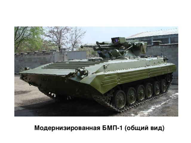 Модернизированная БМП-1 (общий вид)