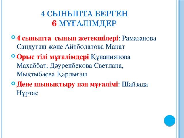 4 сыныпта берген  6 мұғалімдер