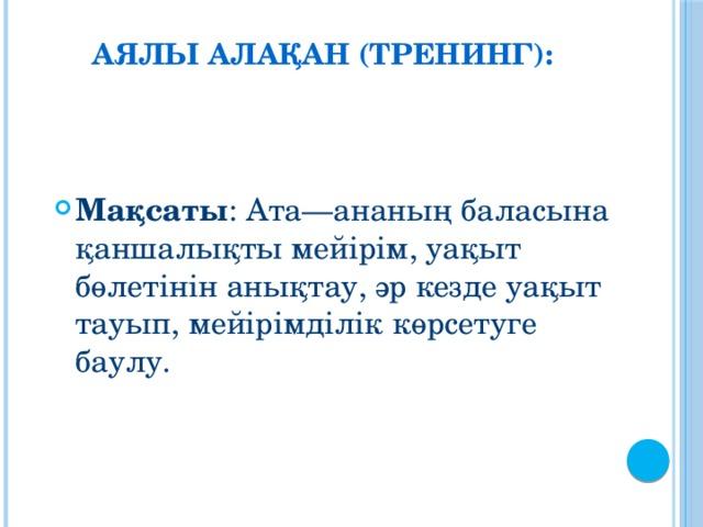 Аялы алақан (тренинг):