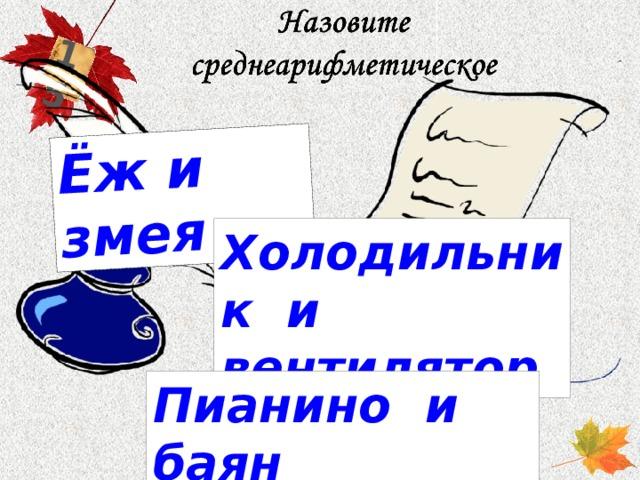 15 Ёж и змея Холодильник и вентилятор Пианино и баян