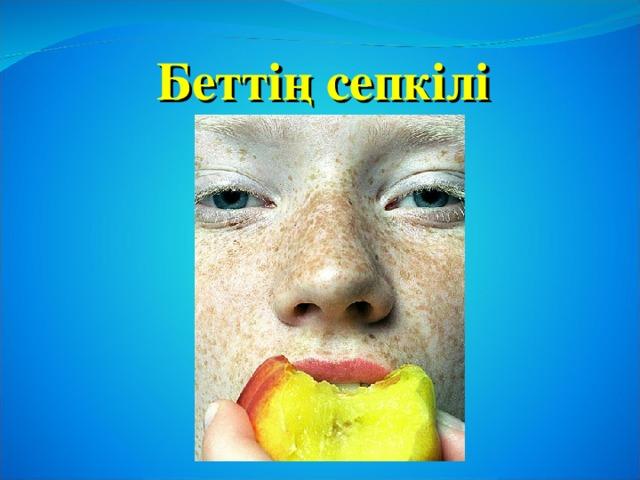 Беттің сепкілі