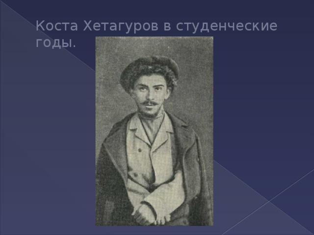 Коста Хетагуров в студенческие годы.