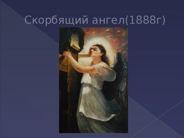 Скорбящий ангел(1888г)