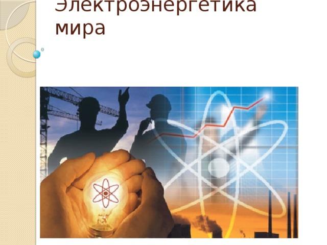 Электроэнергетика мира