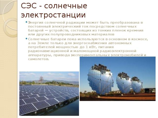 СЭС - солнечные электростанции