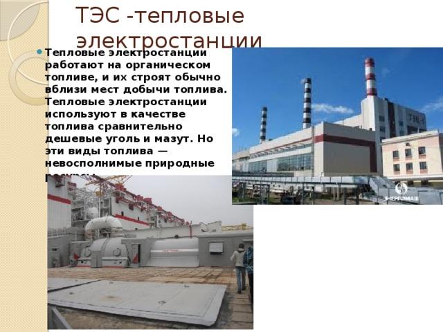 ТЭС -тепловые электростанции