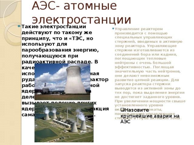 АЭС- атомные электростанции