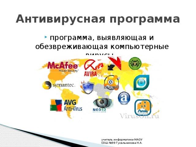Антивирусная программа программа, выявляющая и обезвреживающая компьютерные вирусы. учитель информатики МАОУ СОШ №99 Гусельникова Н.А.