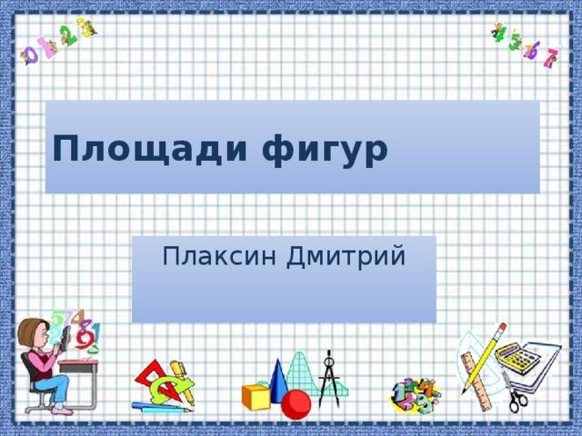 Площади фигур Плаксин Дмитрий
