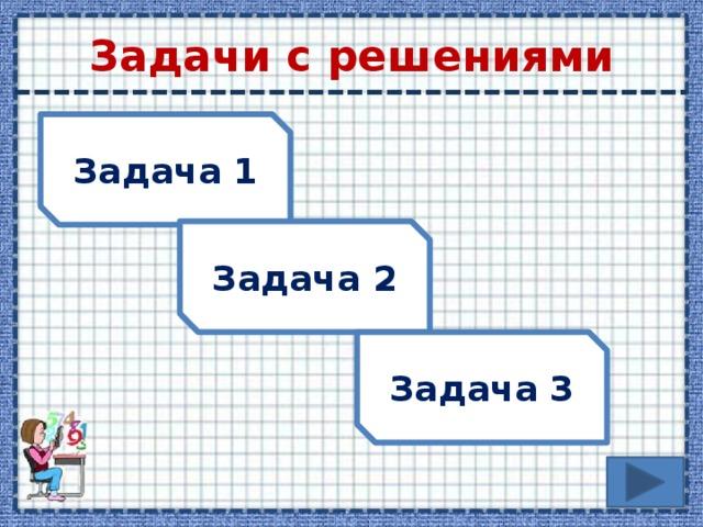 Задачи с решениями Задача 1 Задача 2 Задача 3