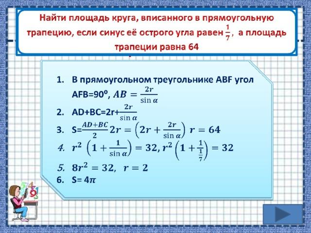 Найти площадь круга, вписанного в прямоугольную трапецию, если синус её острого угла равен а площадь трапеции равна 64  В прямоугольном треугольнике ABF угол AFB=90⁰, AD+BC=2r+ S= ,