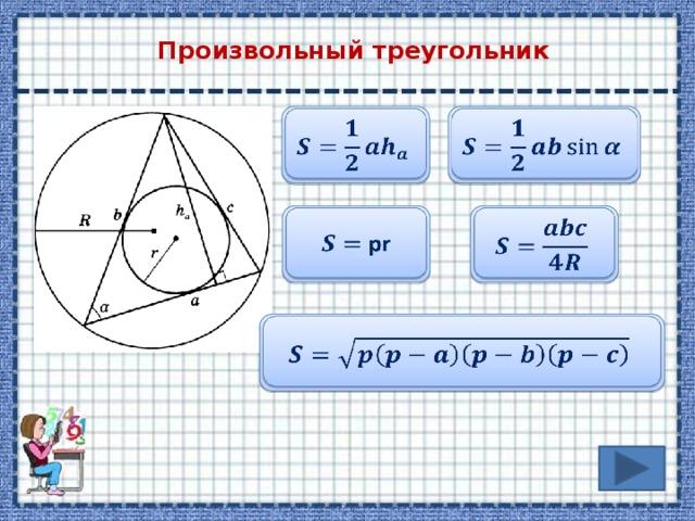 Произвольный треугольник        pr