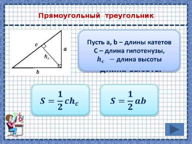 Прямоугольный треугольник   Пусть a, b – длины катетов  С – длина гипотенузы,  длина высоты