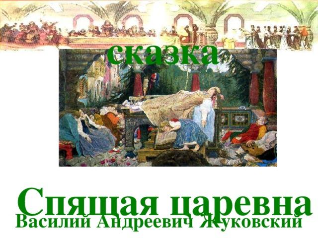 сказка Спящая царевна Василий Андреевич Жуковский
