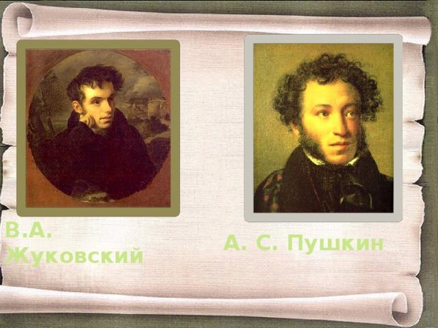 В.А. Жуковский А. С. Пушкин