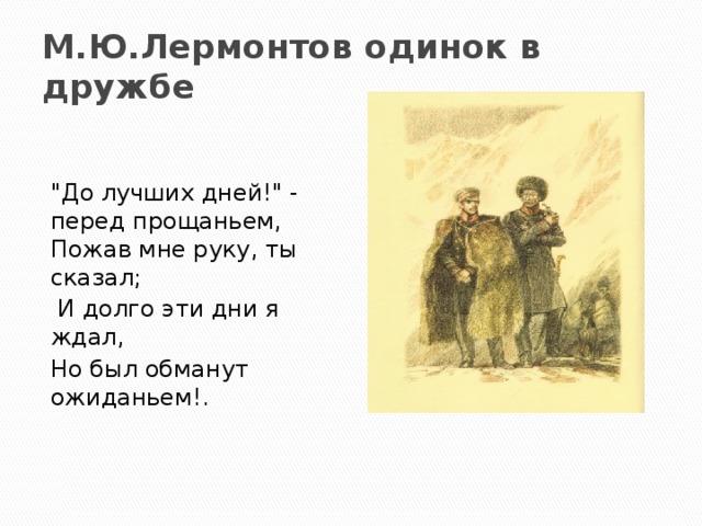 М.Ю.Лермонтов одинок в дружбе