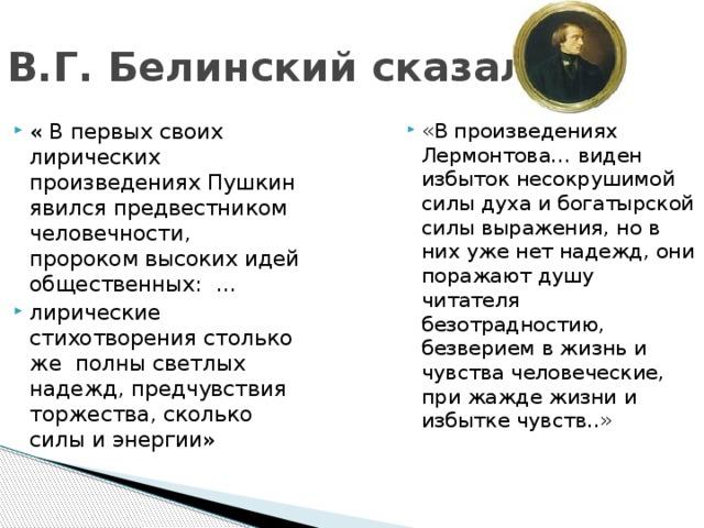 В.Г. Белинский сказал: