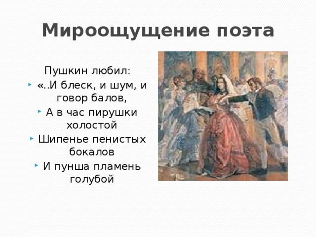 Мироощущение поэта Пушкин любил:
