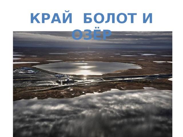 Край болот и озёр