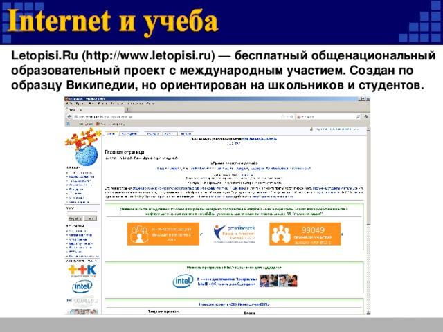 Letopisi.Ru (http://www.letopisi.ru) — бесплатный общенациональный образовательный проект с международным участием. Создан по образцу Википедии, но ориентирован на школьников и студентов.