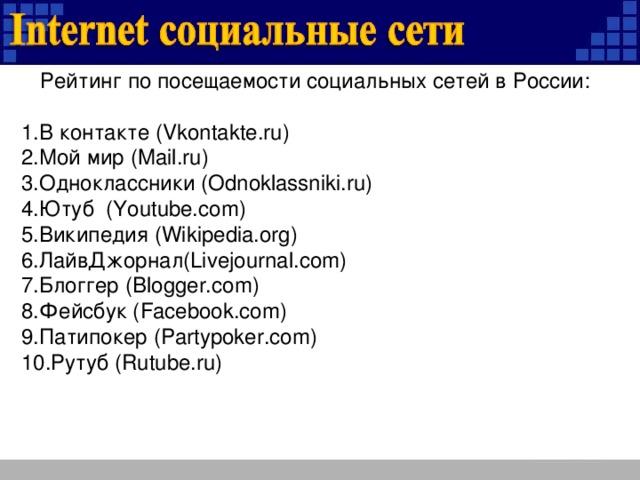 Рейтинг по посещаемости социальных сетей в России: