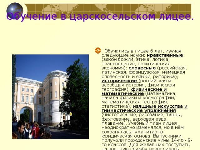 Обучение в царскосельском лицее.