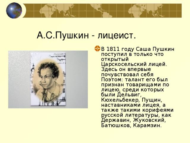 А.С.Пушкин - лицеист.