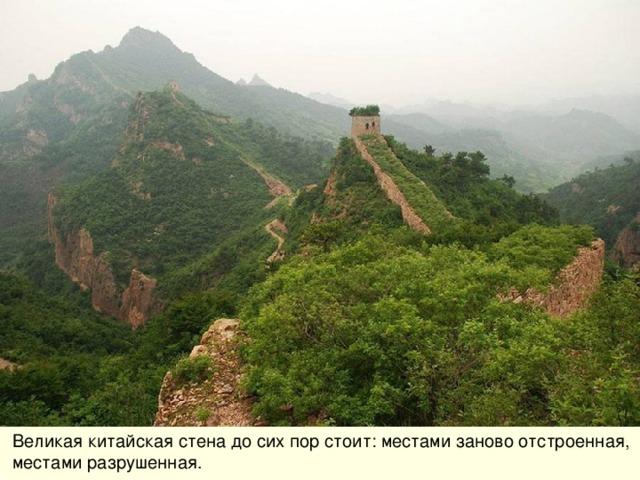 Великая китайская стена до сих пор стоит: местами заново отстроенная, местами разрушенная.