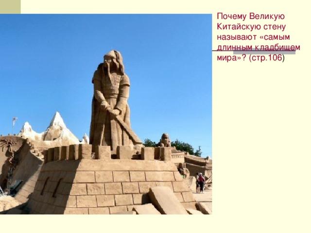 Почему Великую Китайскую стену называют «самым длинным кладбищем мира»? (стр.106 )