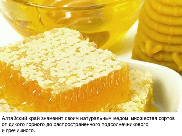 Алтайский край знаменит своим натуральным медом множества сортов отдикого горногодо распространенного подсолнечникового игречишного.