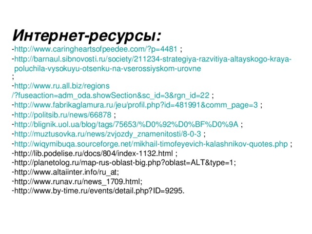 Интернет-ресурсы: