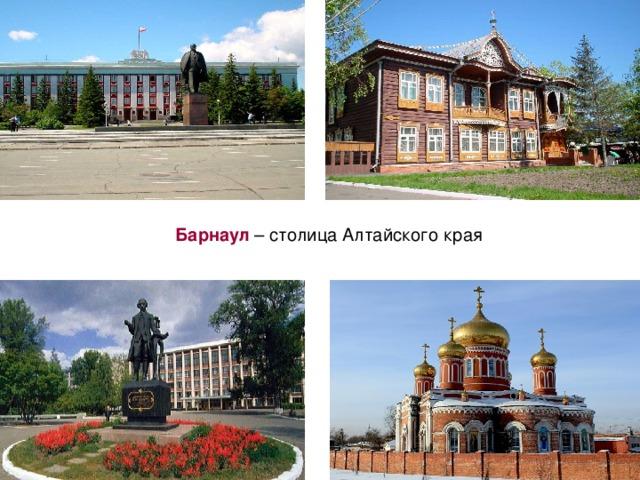 Барнаул – столица Алтайского края