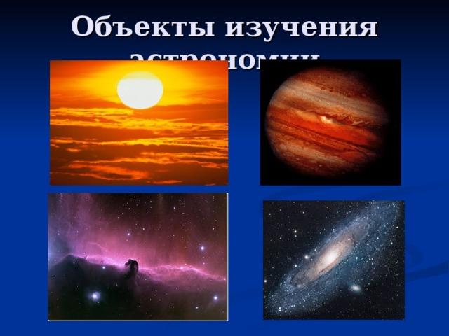 Объекты изучения астрономии