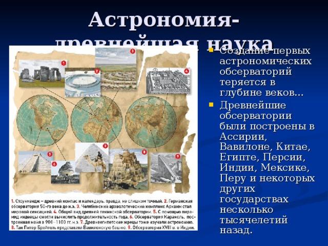 Астрономия- древнейшая наука