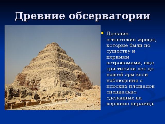 Древние обсерватории