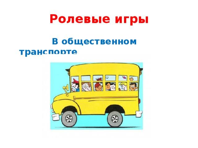 Ролевые игры  В общественном транспорте