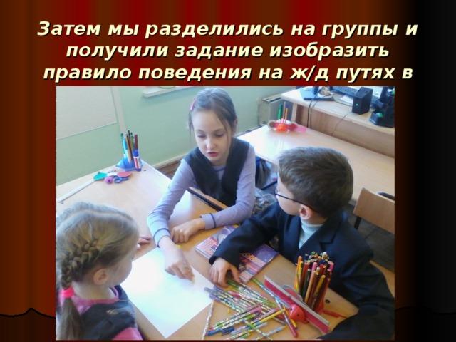 Затем мы разделились на группы и получили задание изобразить правило поведения на ж/д путях в рисунке