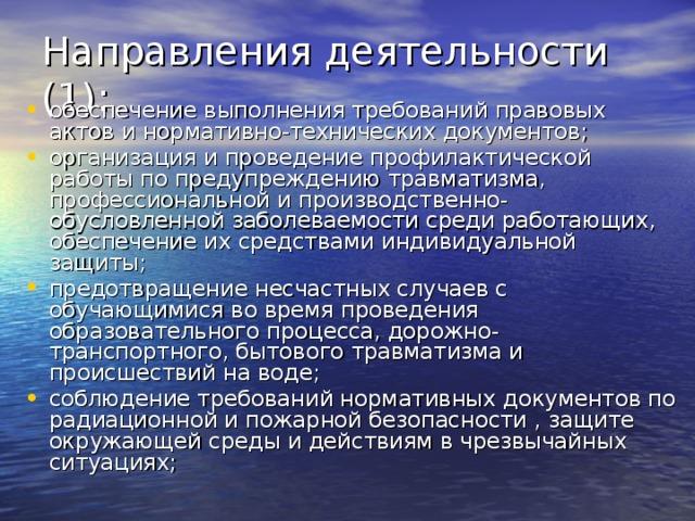 Направления деятельности (1):