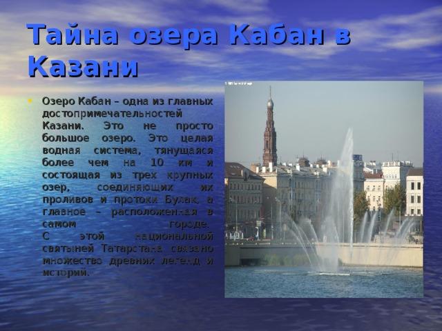 Тайна озера Кабан в Казани