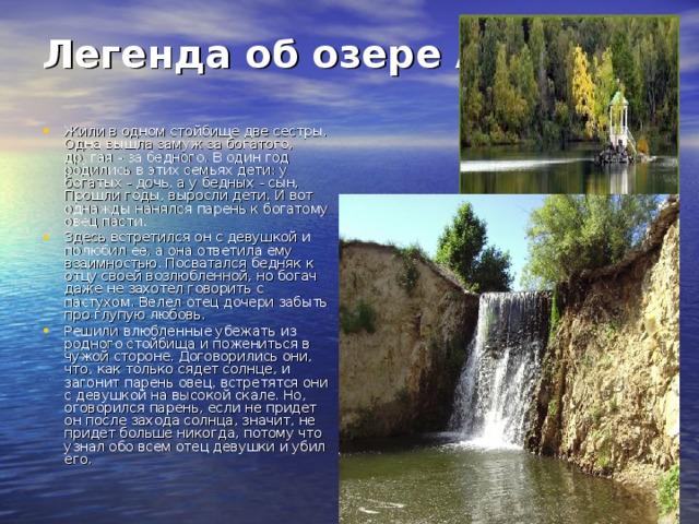 Легендаоб озере Ая