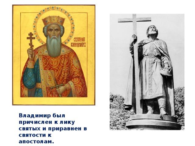 Владимир был причислен к лику святых и приравнен в святости к апостолам.