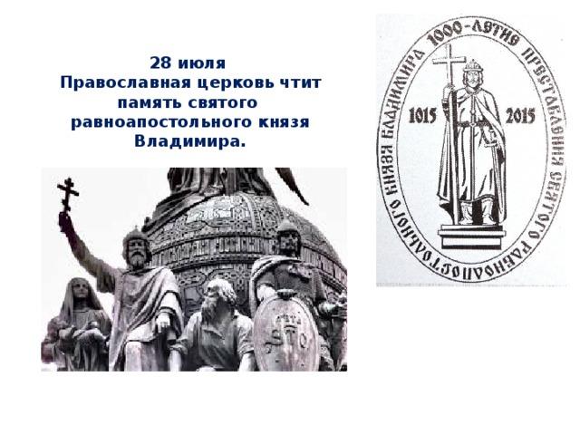 28 июля Православная церковь чтит память святого равноапостольного князя Владимира.