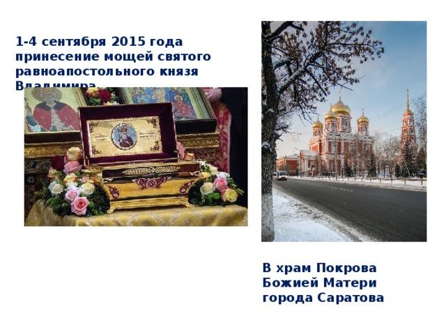 1-4 сентября 2015 года принесение мощей святого равноапостольного князя Владимира В храм Покрова Божией Матери города Саратова